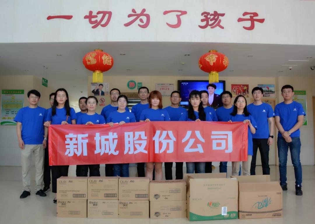 新城股份公司赴市儿童福利院开展爱心捐赠活动