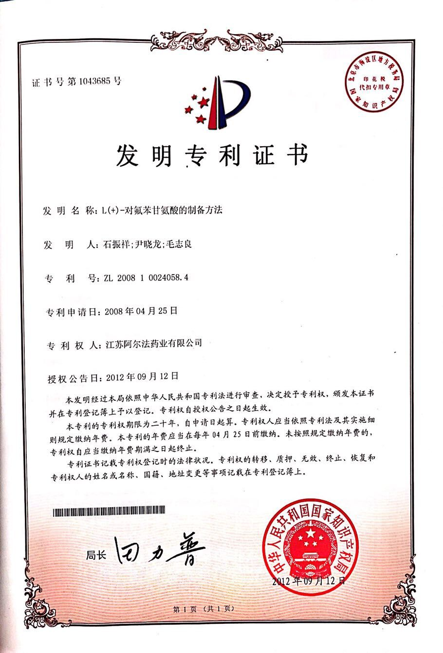 榮譽-專利-1.L---對氟苯甘氨酸的制備方法
