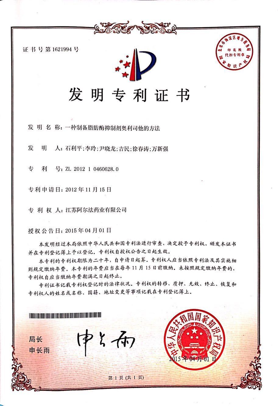 榮譽-專利-10.一種制備脂肪酶抑制劑奧利司他的方法