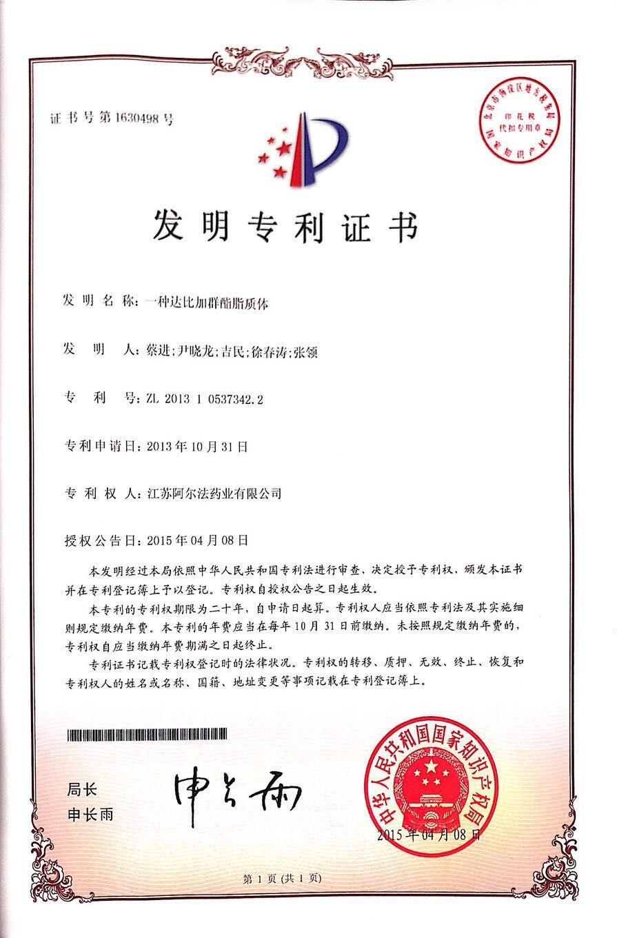 榮譽-專利-11.一種達比加群酯脂質體