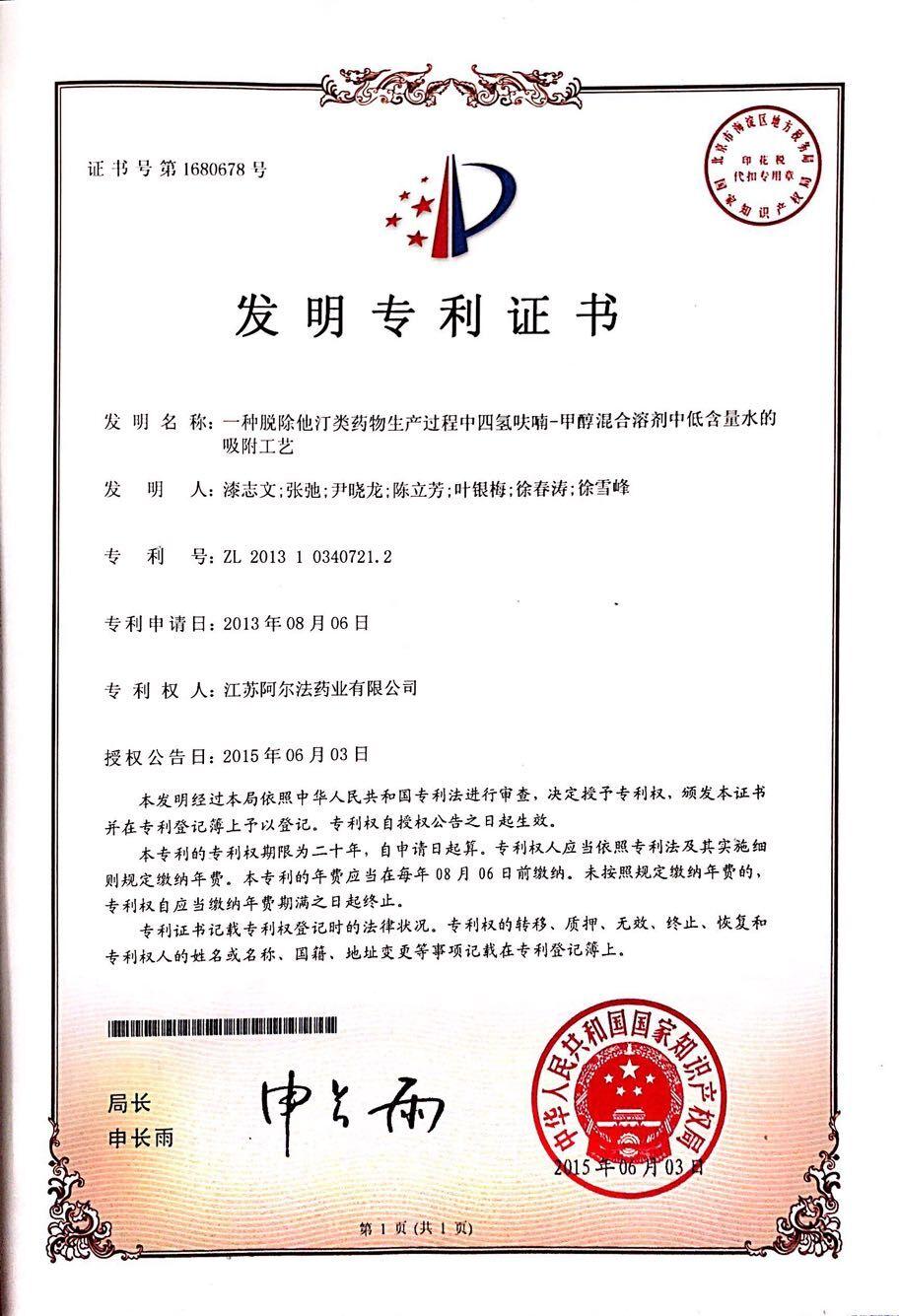 荣誉-专利-12.一种脱除他汀类药物生产过程中四氢呋喃-甲醇混合溶剂中低含量水的吸附工艺