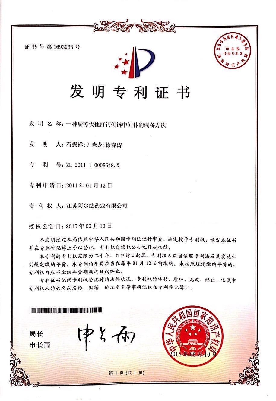 榮譽-專利-13.一種瑞蘇伐他汀鈣側鏈中間體的制備方法