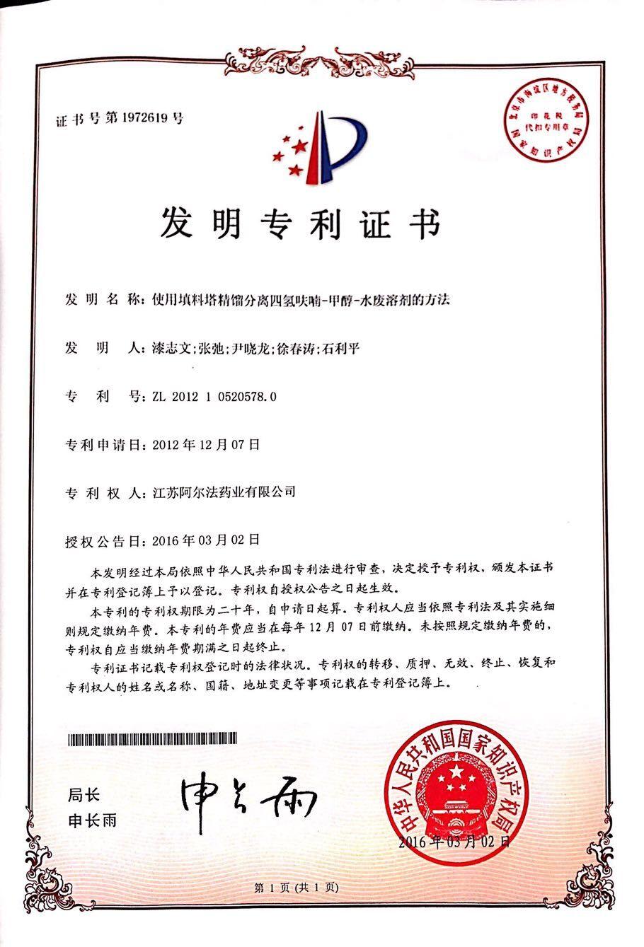 荣誉-专利-14.使用填料塔精馏分离四氢呋喃-甲醇-水废溶剂的方法