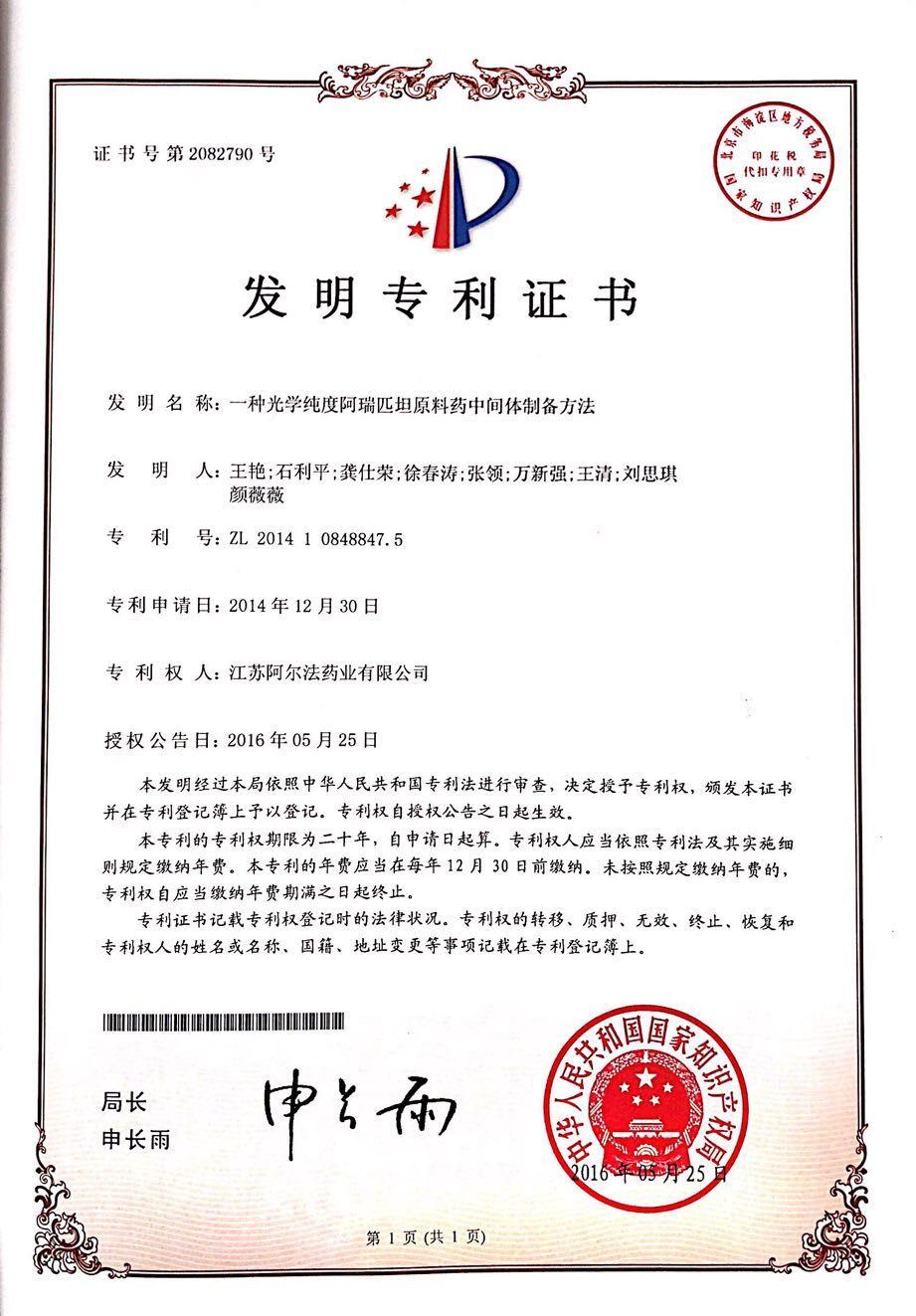 榮譽-專利-15.一種光學純度阿瑞匹坦原料藥中間體制備方法