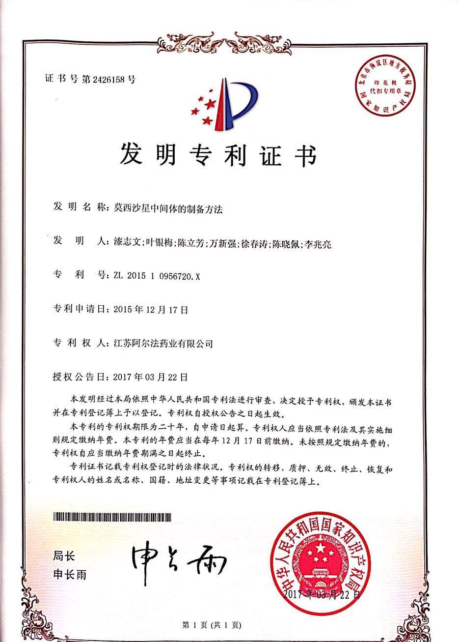 荣誉-专利-17.莫西沙星中间体的制备方法