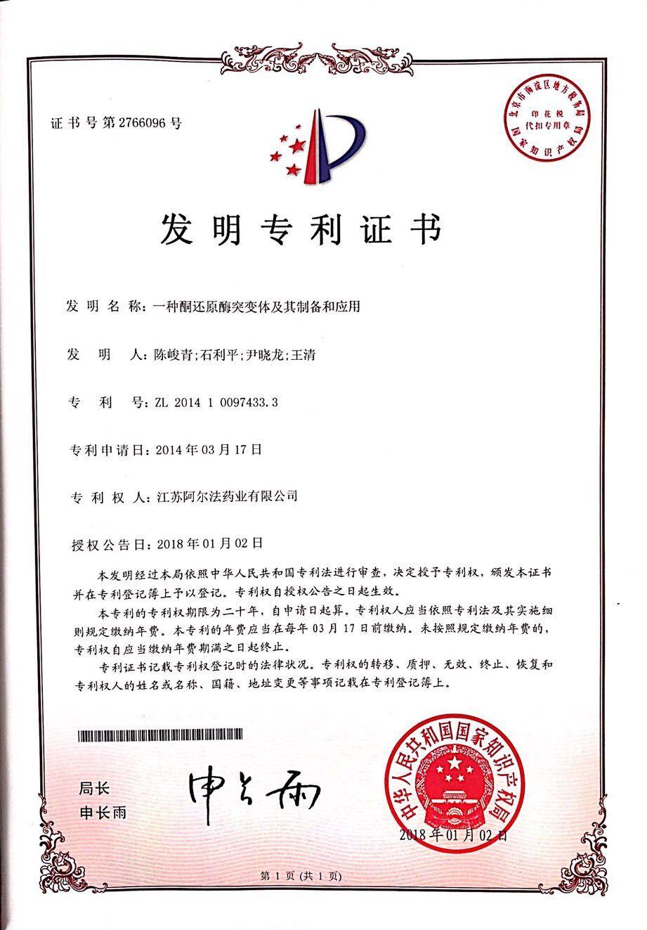 榮譽-專利-18.一種酮還原酶突變體及其制備和應用