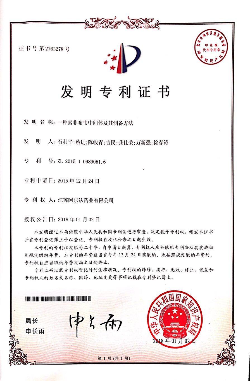 榮譽-專利-19.一種索菲布韋及其中間體的制備方法