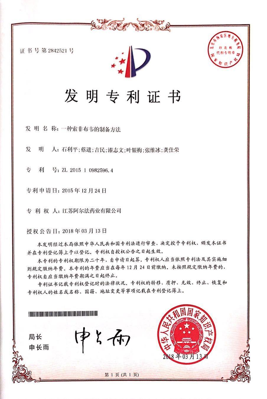 榮譽-專利-20.一種索菲布韋的制備方法