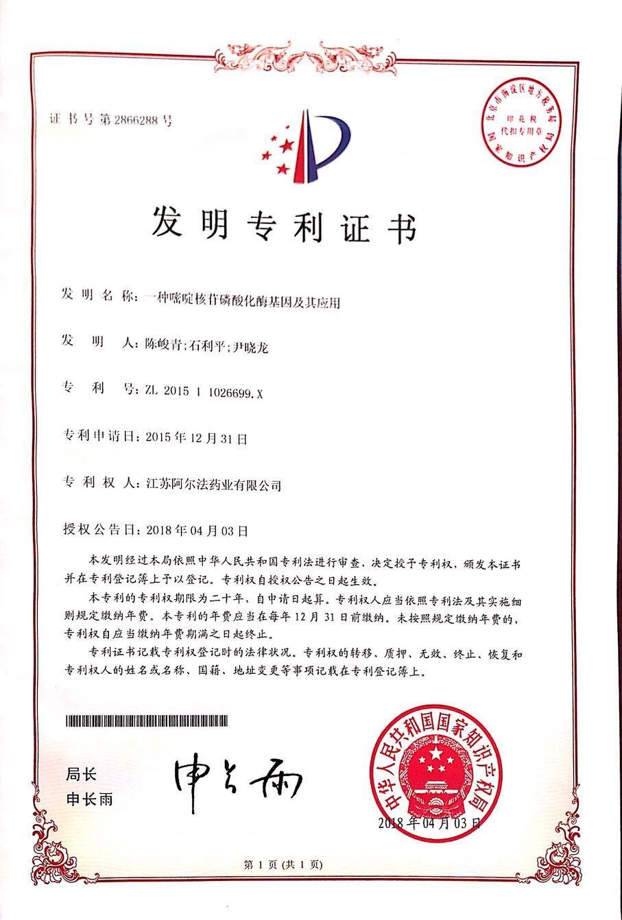 榮譽-專利-21.一種嘧啶核苷磷酸化酶基因及其應用