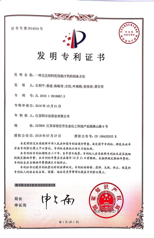 榮譽-專利-22.一種無定形阿托伐他汀鈣的制備方法