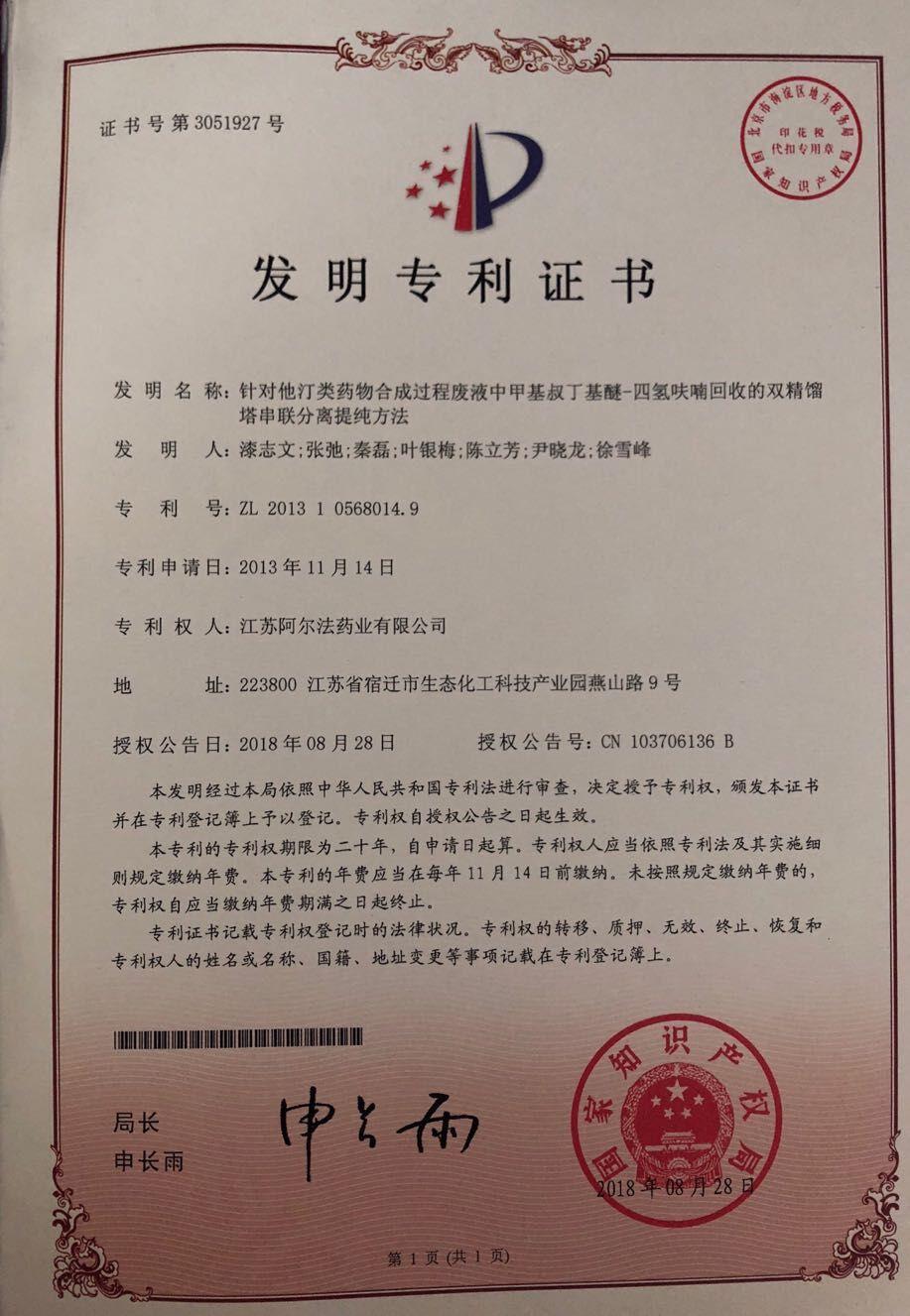 荣誉-专利-23.针对他汀类药物合成过程废液中甲基叔丁基醚-四氢呋喃回收的双精馏塔串联分离提纯方法