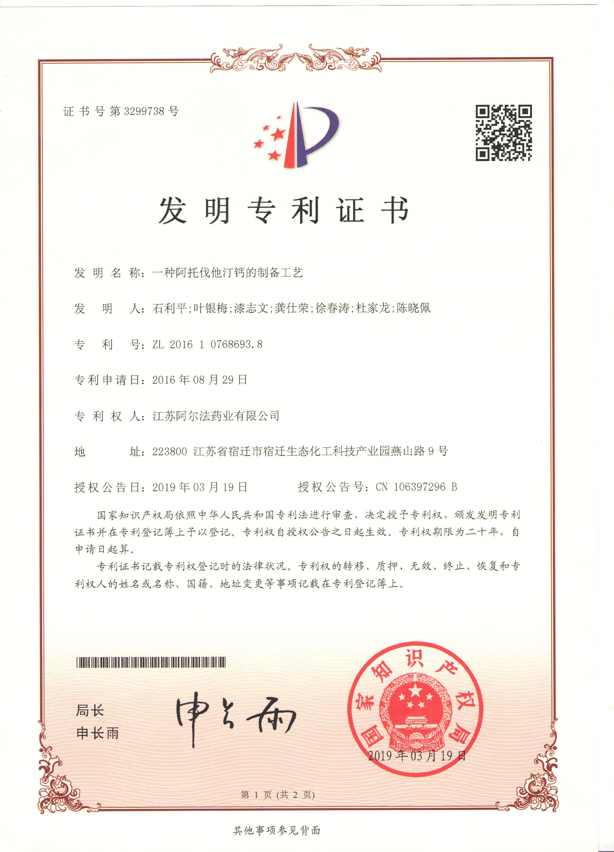 榮譽-專利-24.一種阿托伐他汀的制備工藝201610768693.8-1