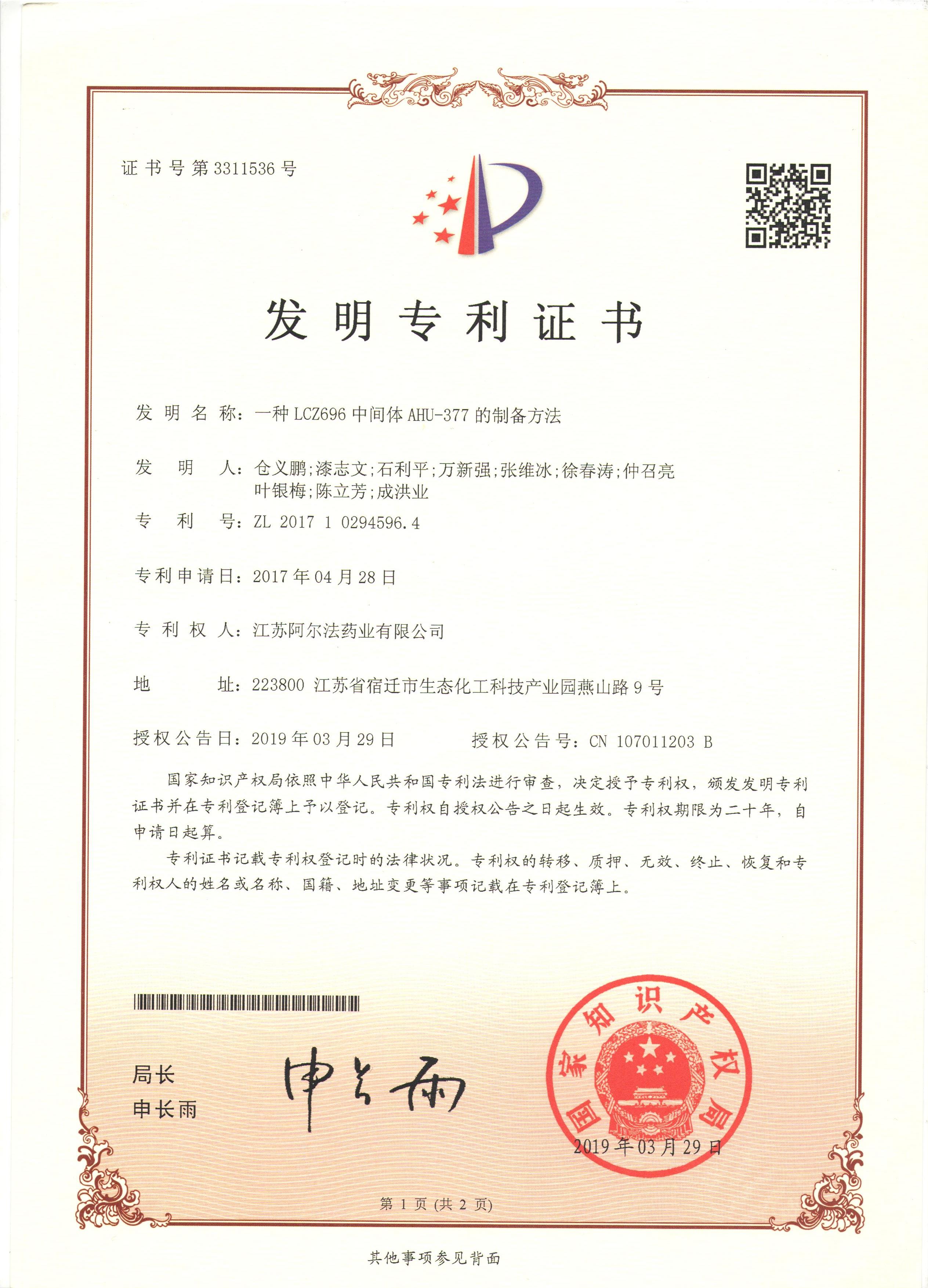 荣誉-专利-25.一种LCZ696中间体AHU-377的制备方法-201710294596.4-1