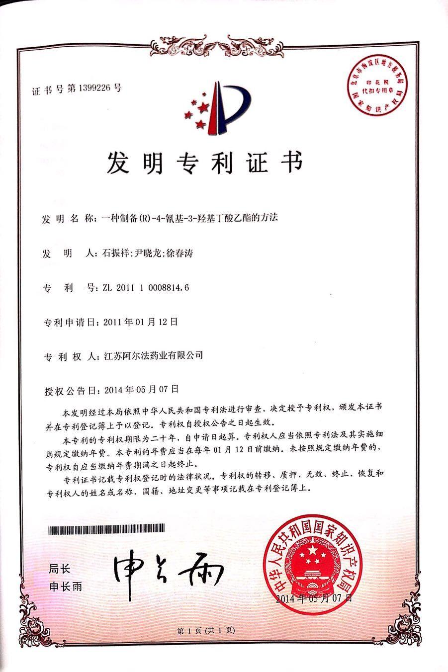 榮譽-專利-5.一種制備-R-4-氰基-3-羥基丁酸乙酯的方法