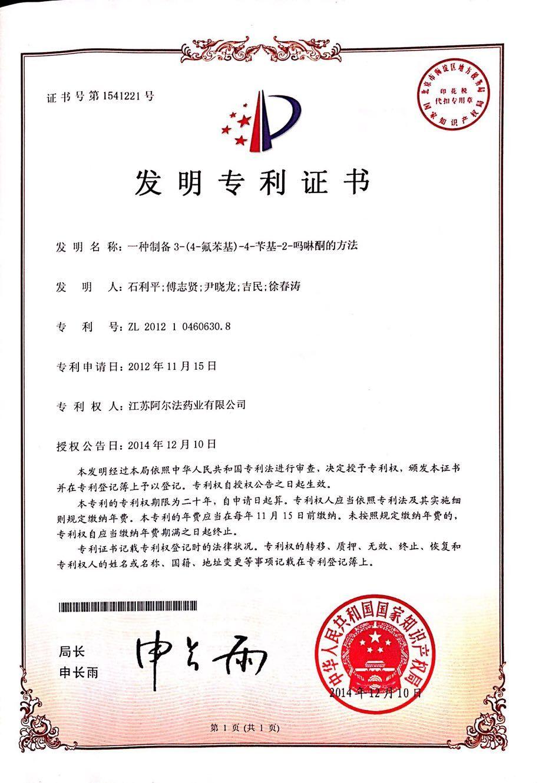 專利-8.一種制備3--4氟苯基-4-芐基-2-嗎啉酮的方法