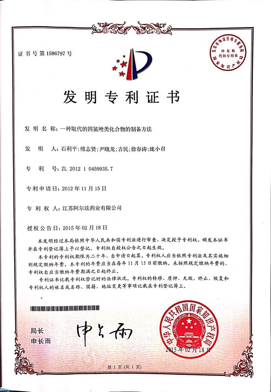 專利-9.一種取代的四氮唑類化合物的制備方法