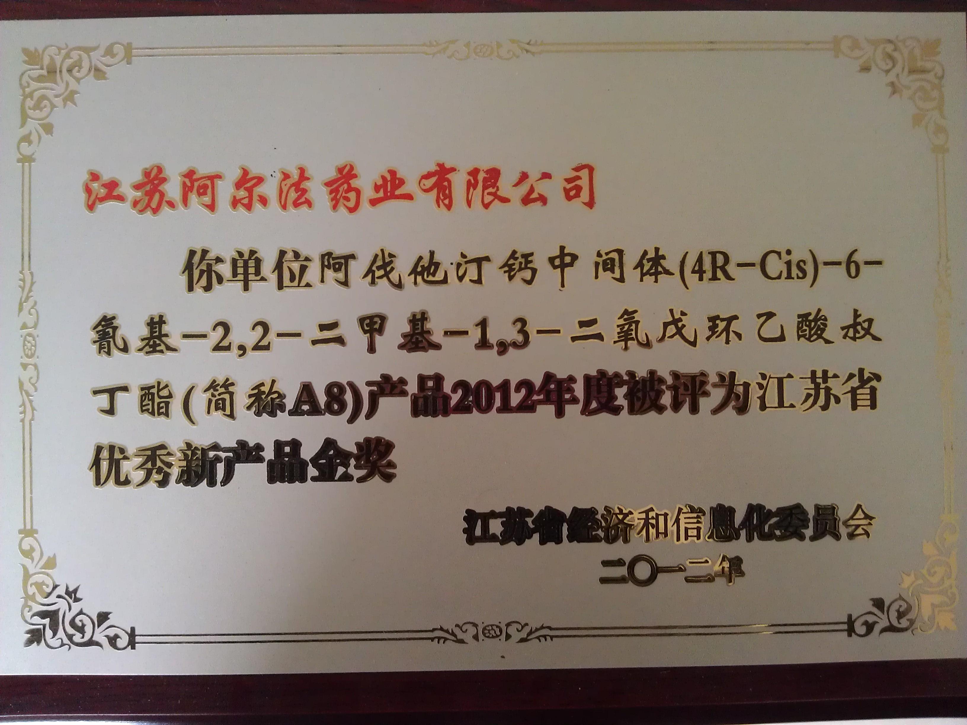 重要獎項-2.1.2012A8金獎