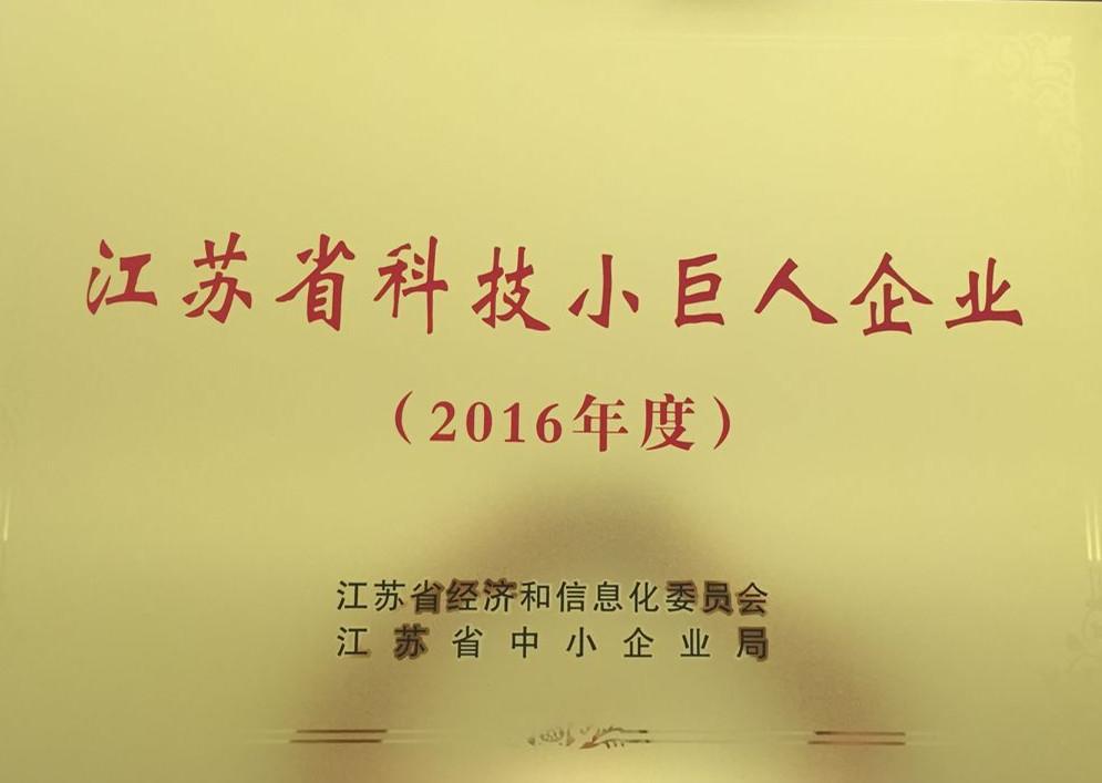 重要獎項-3.2.2016.江蘇省科技小巨人企業