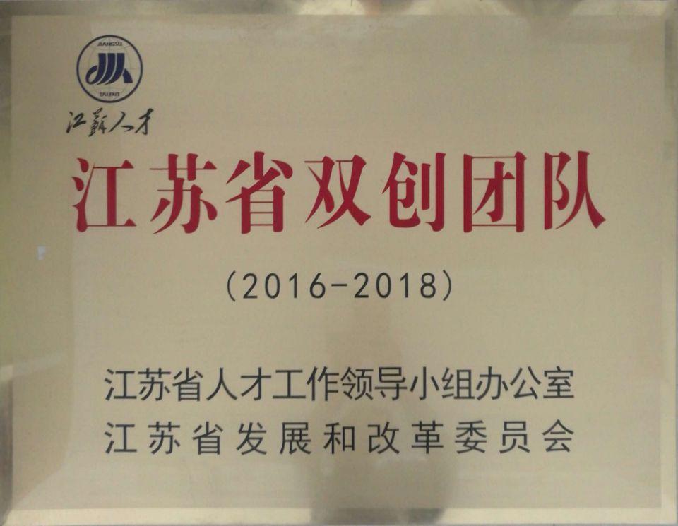 重要獎項-4.12016江蘇省雙創團隊