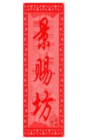 景赐坊注册商标