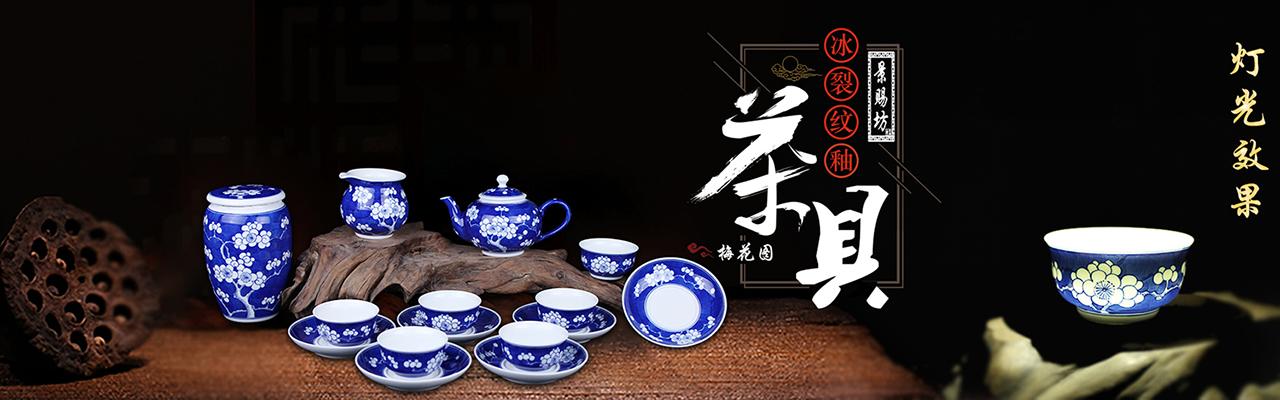 冰裂纹青花茶器