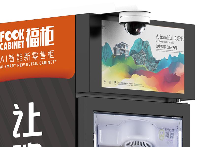 福柜科技動態識別技術 AI新零售平臺