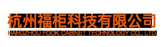 福柜_智能貨柜_無人貨柜_無人自動售貨機-杭州福柜科技