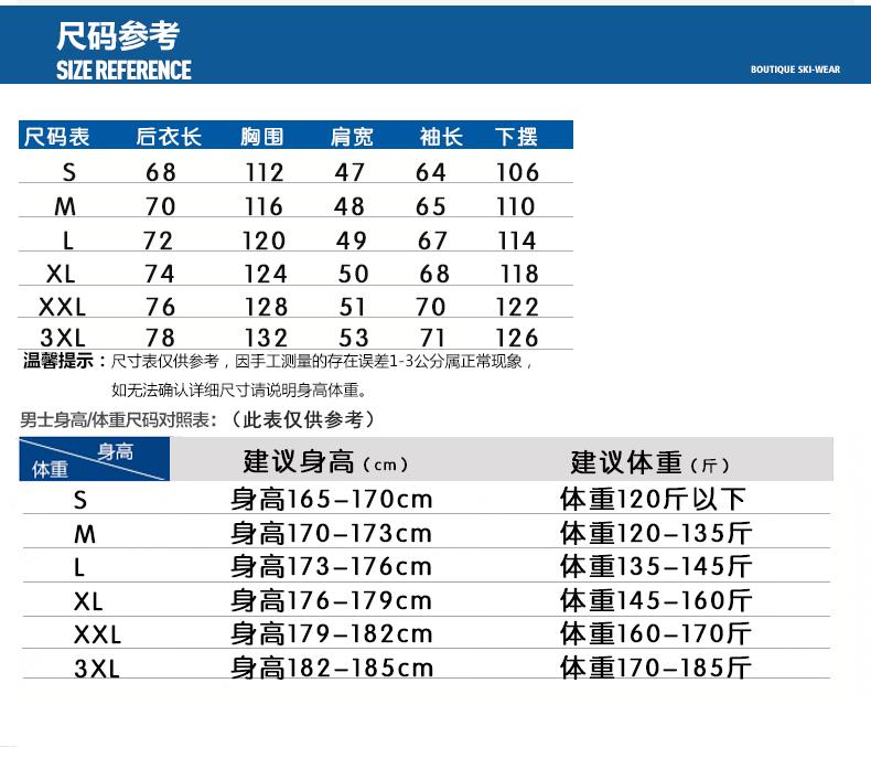 CM16尺寸表男
