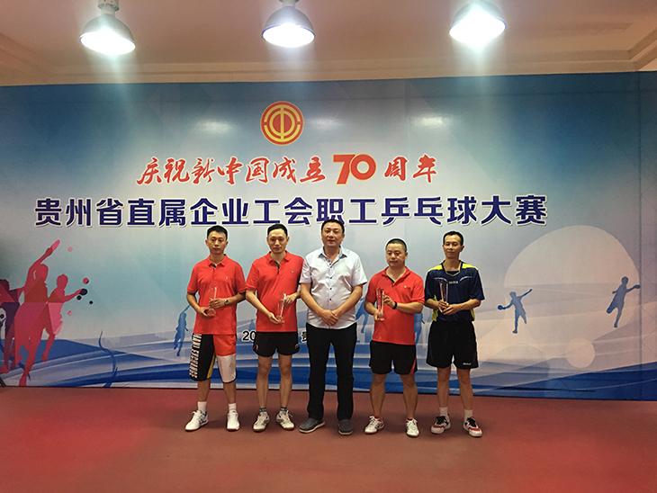 20190827贵州省直属企业工会乒乓球大赛开幕-001