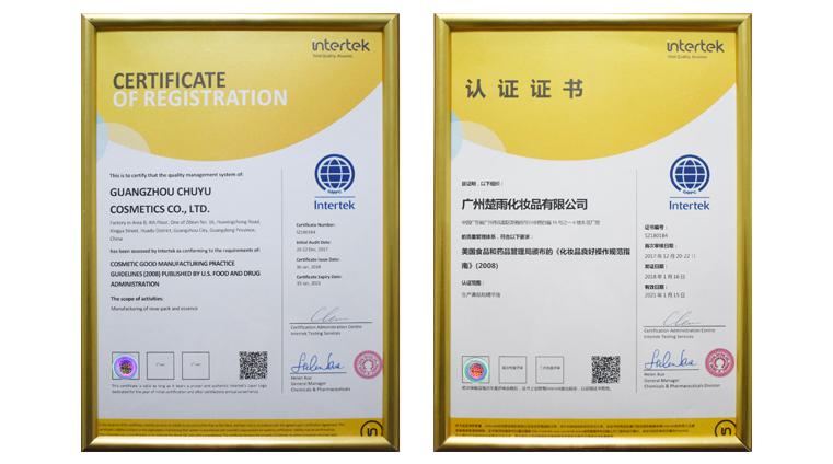 GMPC認證
