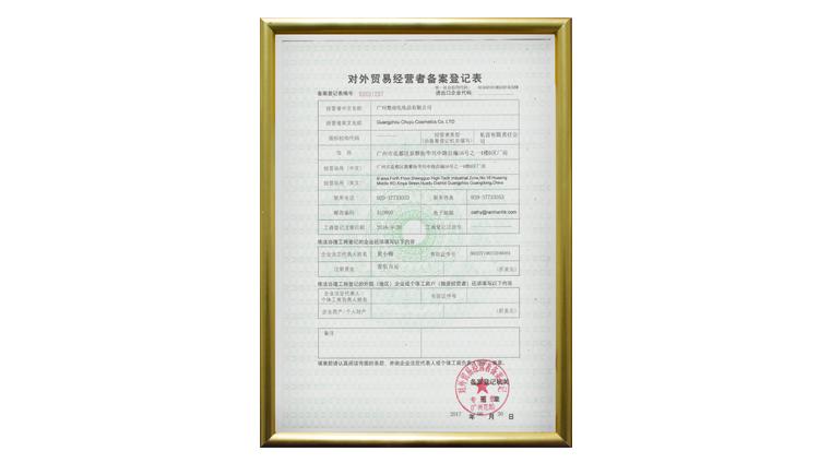 對外貿易經驗證書