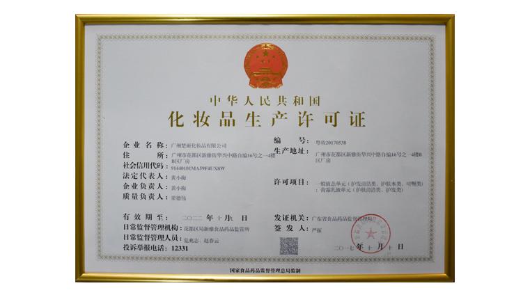 化妝品生產許可證
