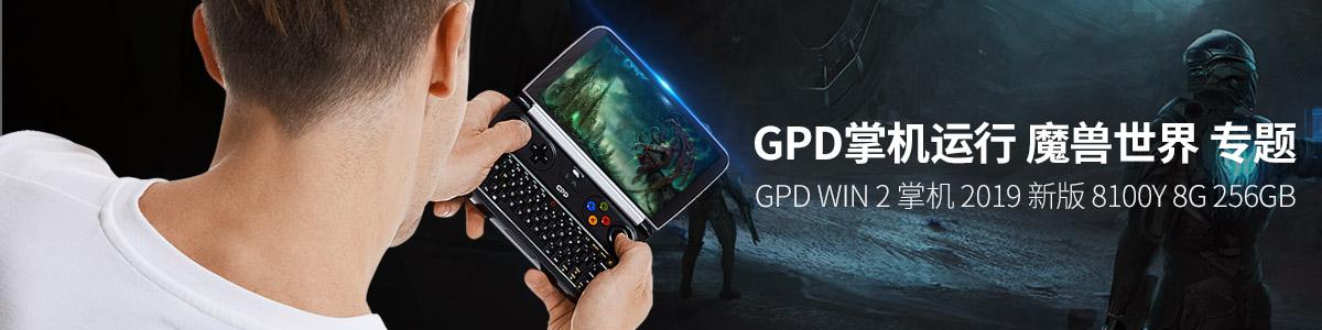 GPD掌机运行魔兽世界专题