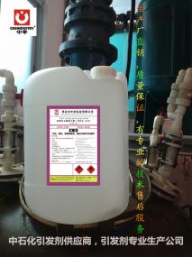 有机过氧化物引发剂-过氧化二叔丁基-D
