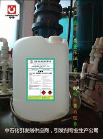 有机过氧化物引发剂-过氧化特戊酸叔丁酯