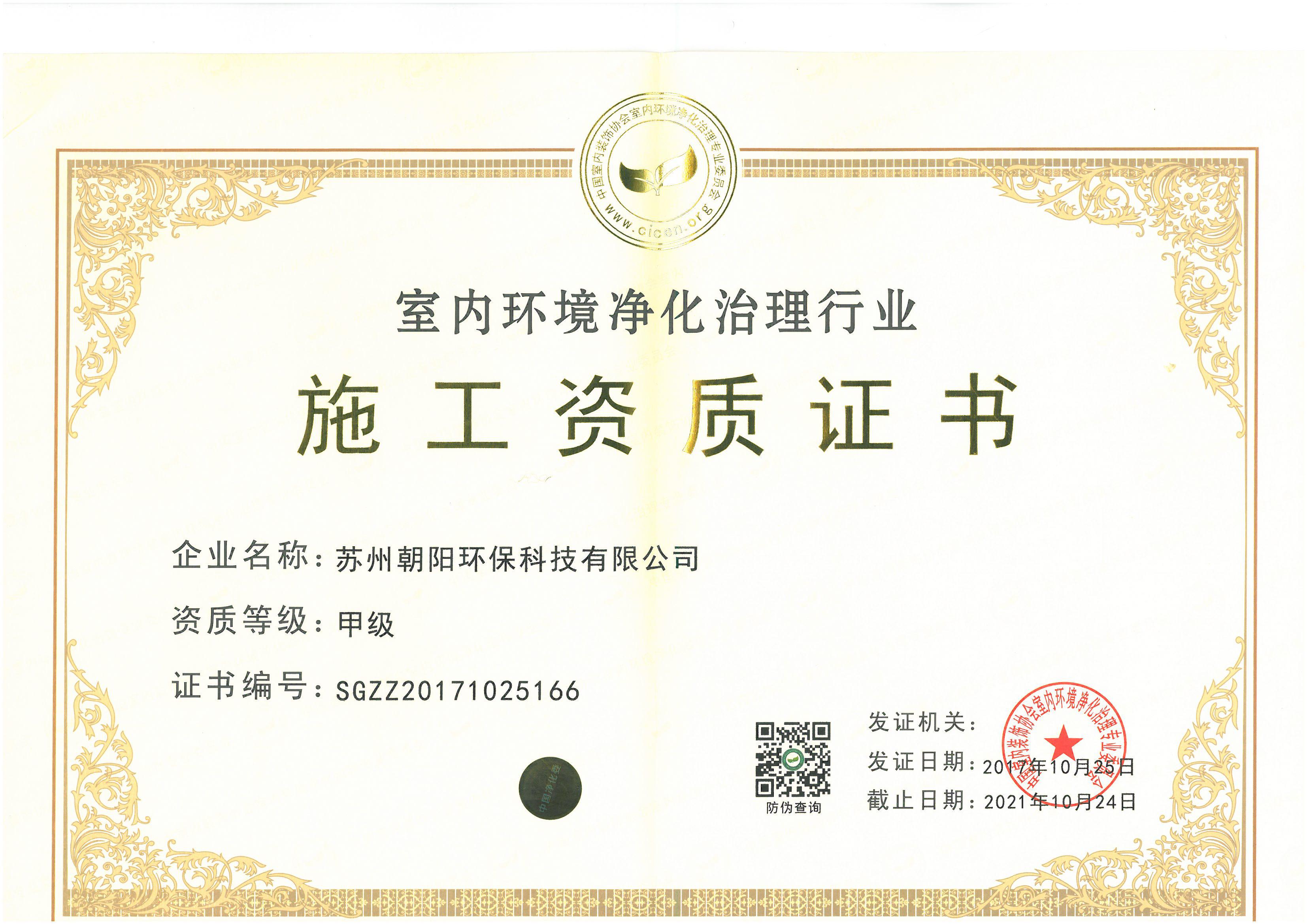 【室內環境凈化治理行業施工資質證書】