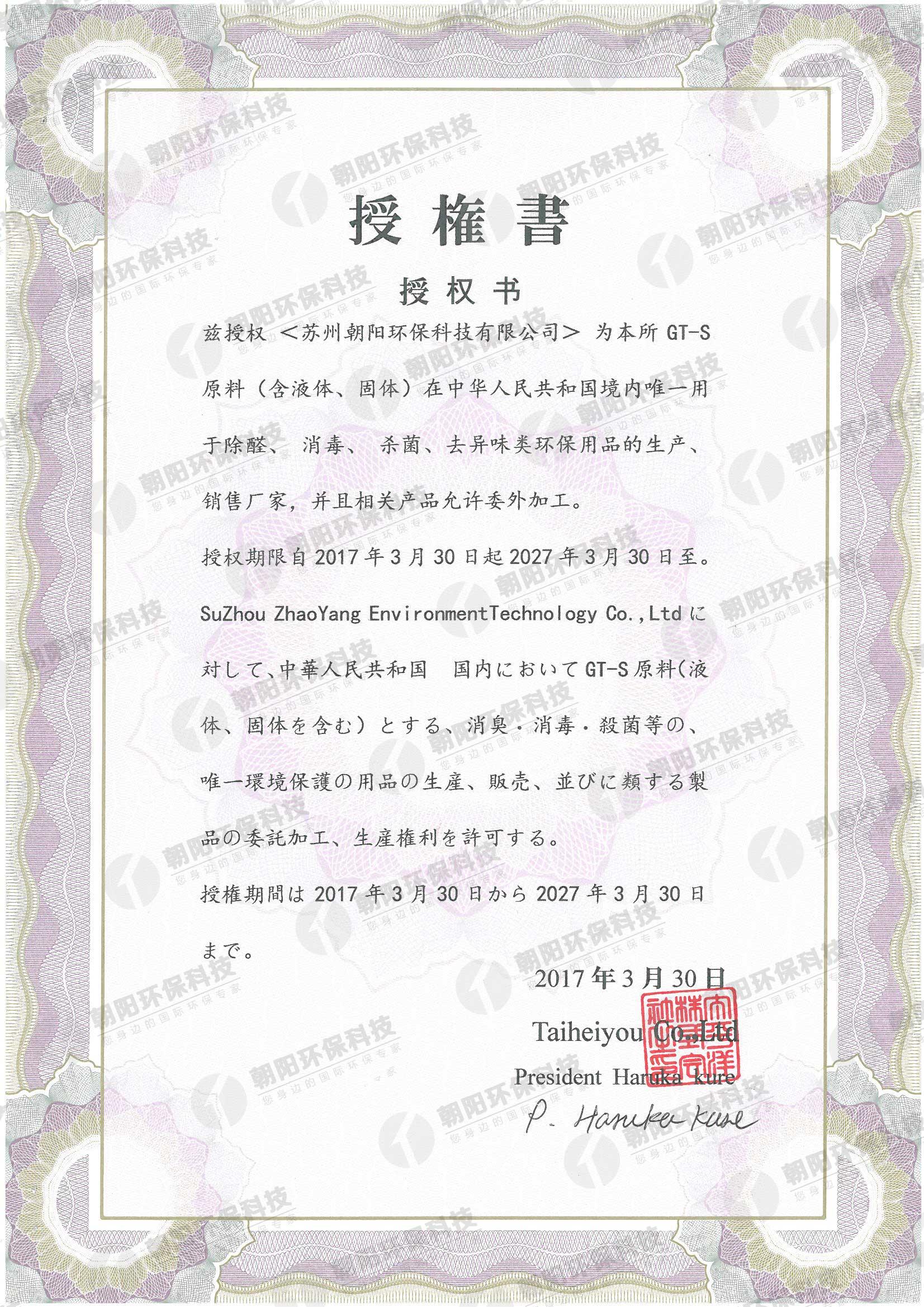 日本授權書-帶水印