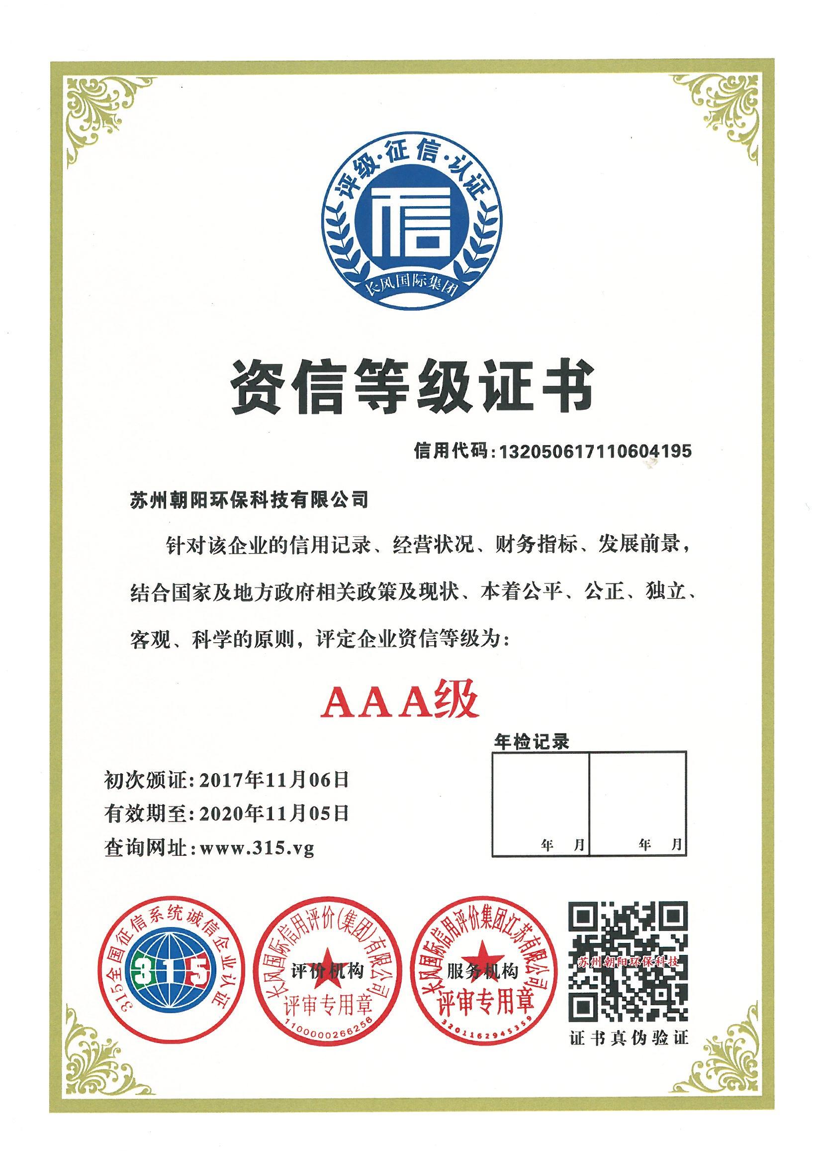 朝陽資信AAA證書