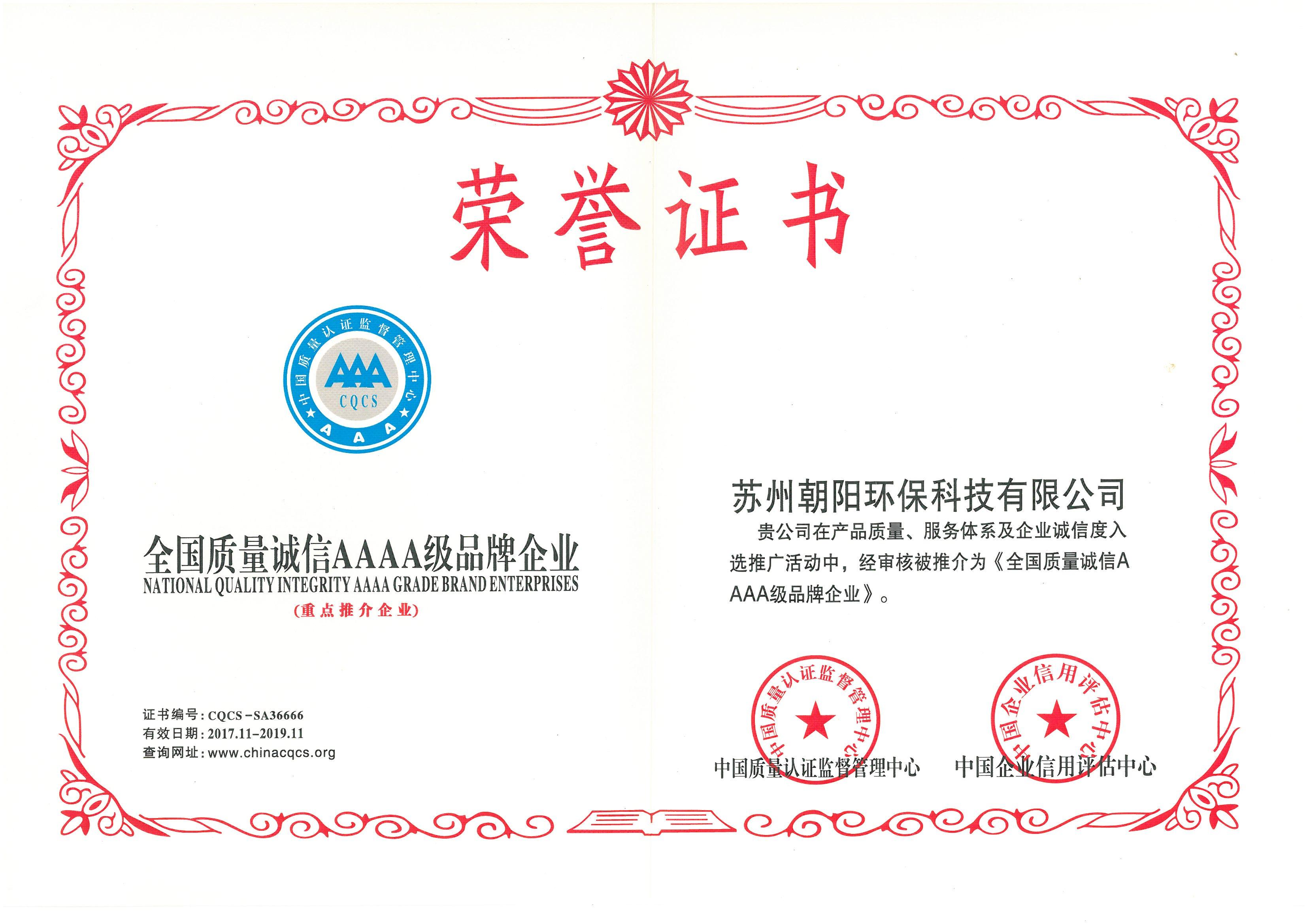 誠信AAAA品牌企業榮譽證書