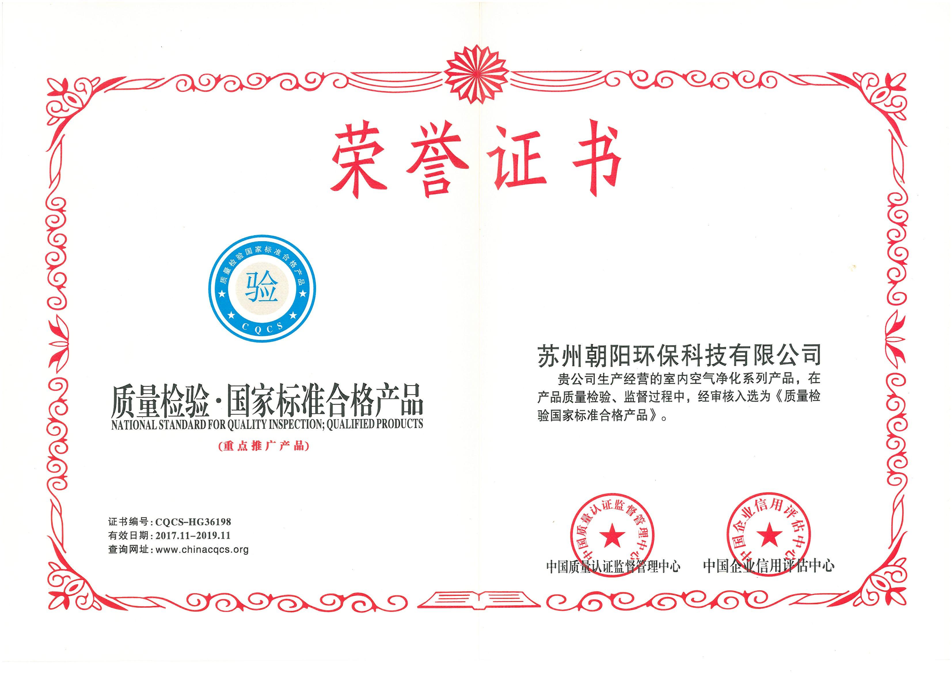 質量檢驗合格榮譽證書