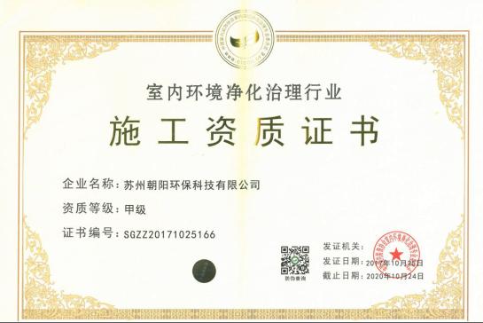 【室内环境净化治理行业施工资质证书】