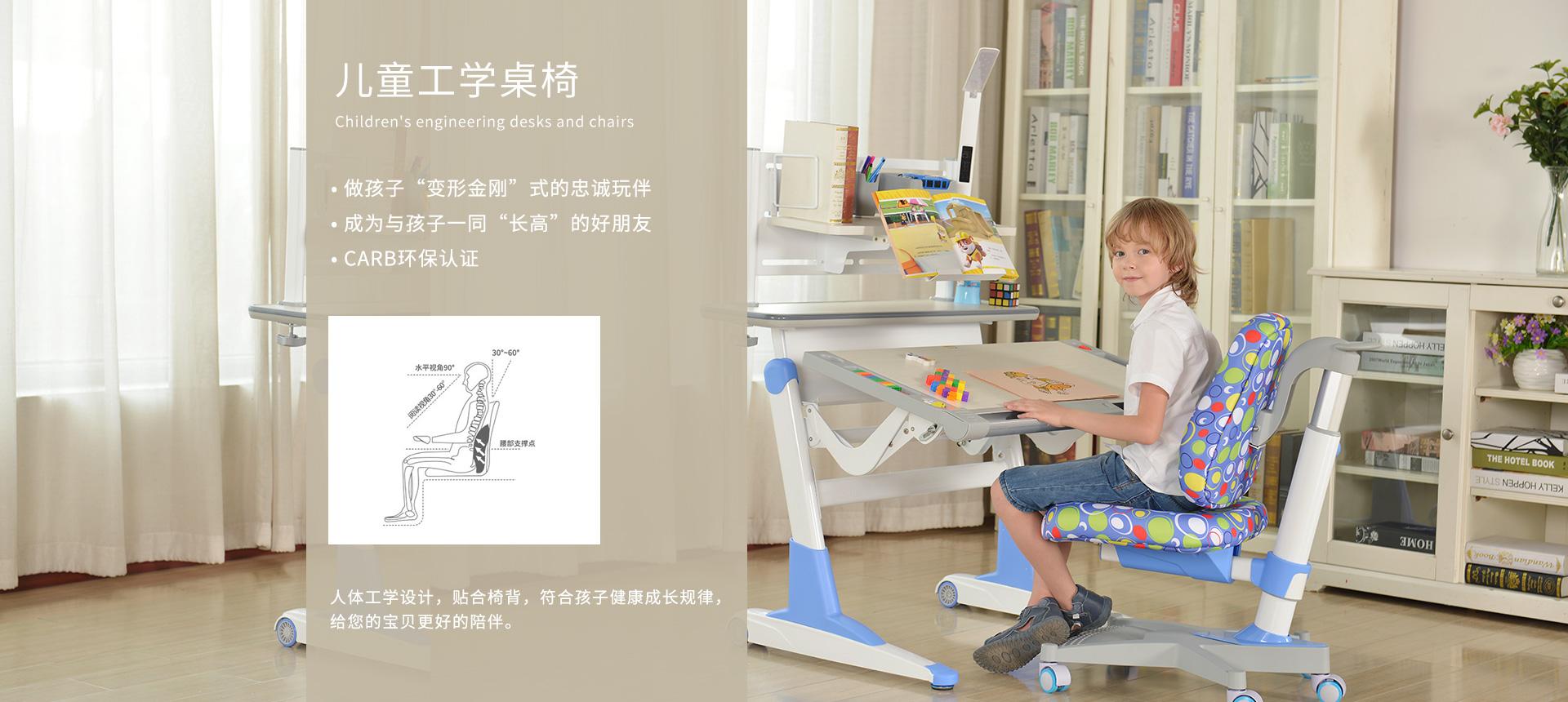 兒童工學桌椅