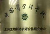 中国医学科学院-上海生物样本资源合作研究中心