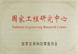 国家工程研究中心