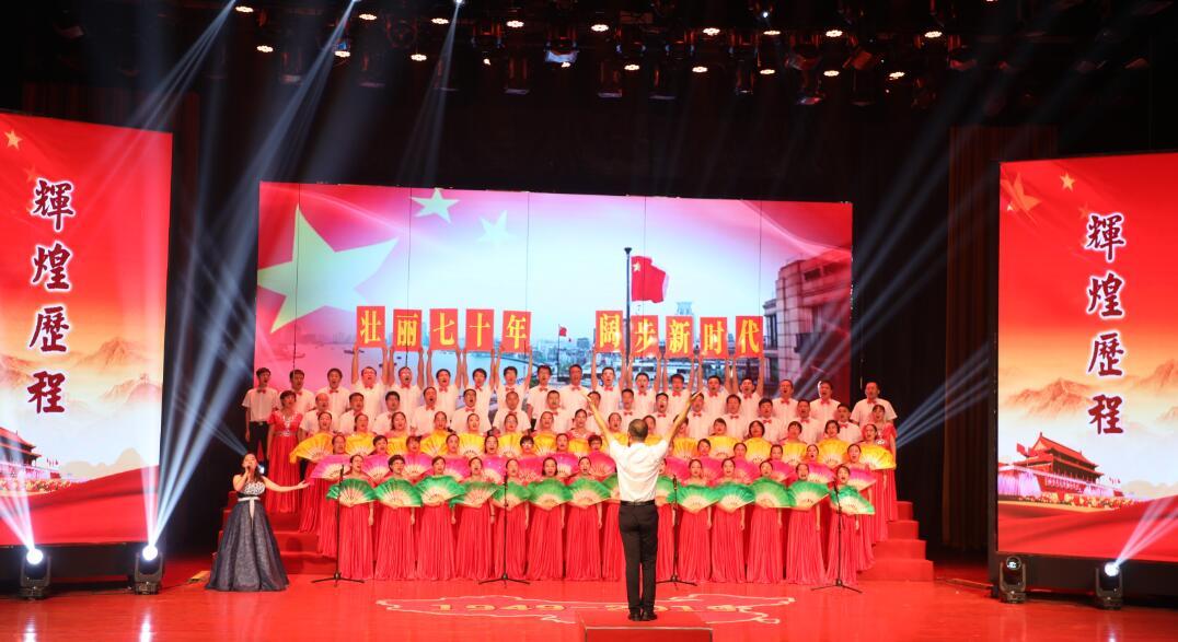 慶祝中華人民共和國成立70周年大合唱