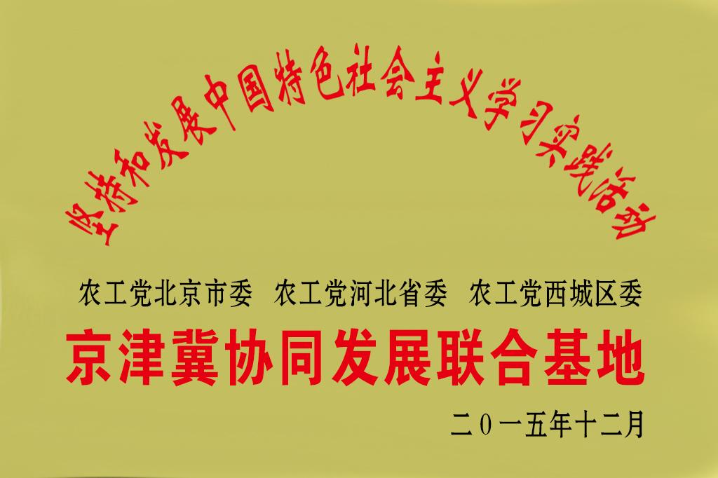京津冀協同發展聯合基地