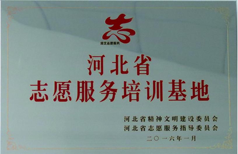 河北省志愿服務培訓基地