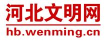 河北文明網