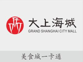 大上海美食广场