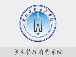 华北水利水电学院